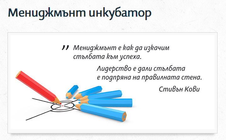 Мениджмънт инкубатор ‹ Бизнес институт - Google Chrome 1142013 62359 PM