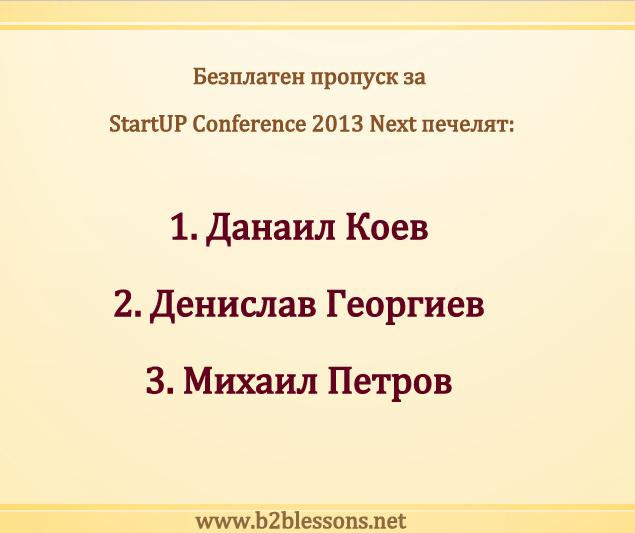 Безплатен пропуск на StartUP Conference 2013 NEXT