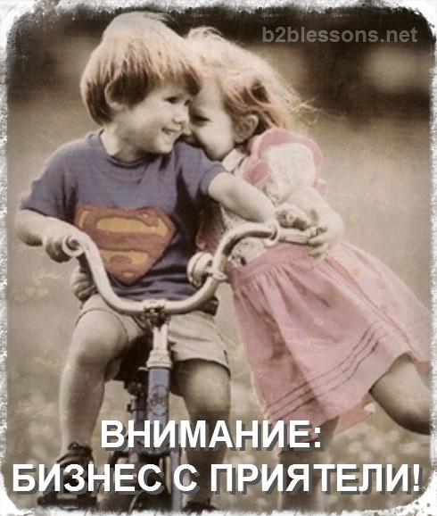biznes s priqteli_Fotor