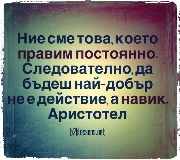 habbits 2