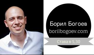 Boril Bogoev