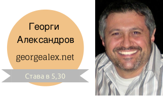 George Alex