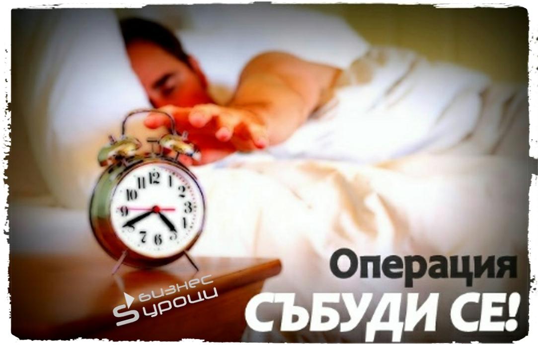 b2b wake up last