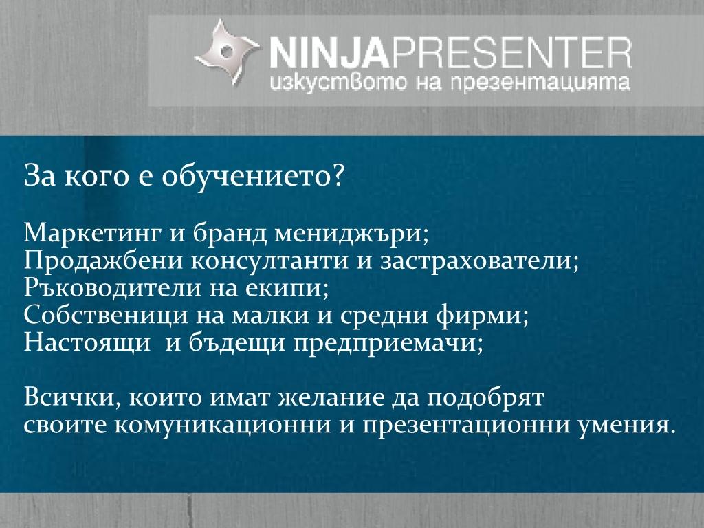 ninjapresenter