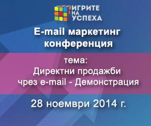 Имейл маркетинг конференция
